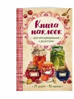 Книга наклеек для консервирования с рецептами. 21 рецепт. 16 наклеек