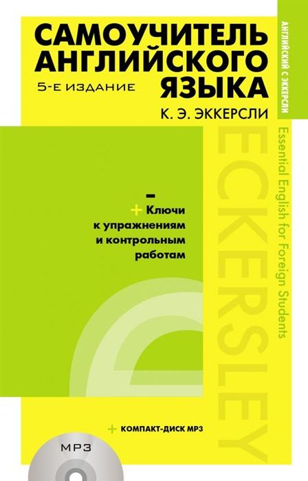 Эккерсли К. Самоучитель английского языка с ключами и контрольными работами CD MP3 эккерсли к самоучитель английского языка с ключами и контрольными работами cd mp3