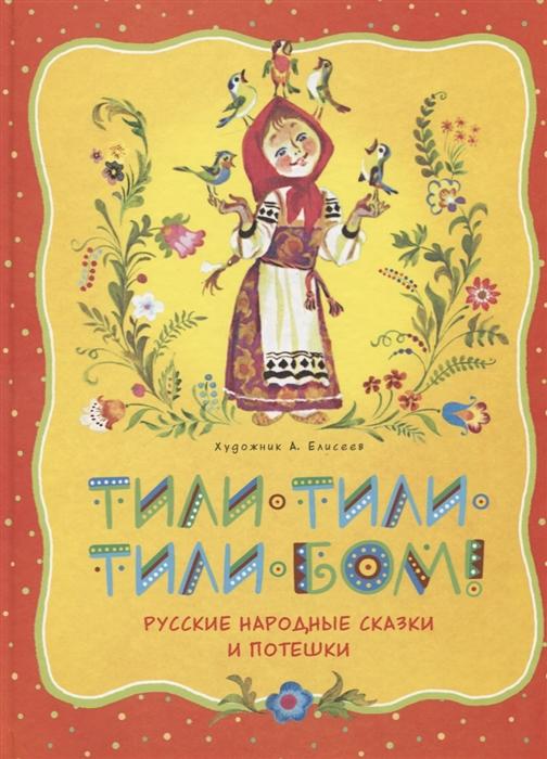 Купить Тили-тили-тили-бом Русские народные сказки и потешки, Махаон, Фольклор для детей