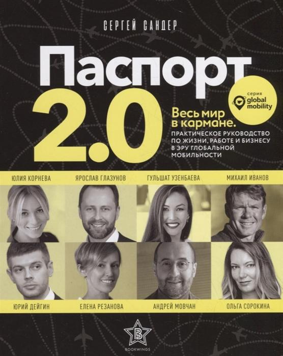 Сандер С. Паспорт 2 0 Весь мир в кармане Практическое руководство по жизни работе и бизнесу в эру глобальной мобильности