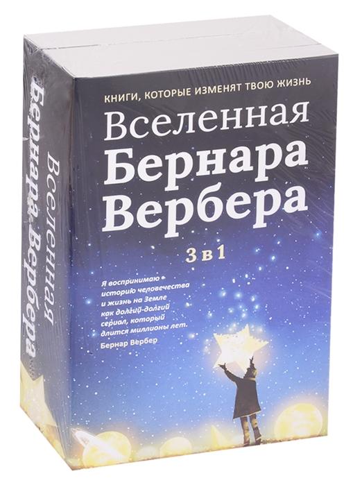 Вербер Б. Вселенная Бернара Вербера комплект из 3 книг бернар вербер история будущего комплект из 3 х книг