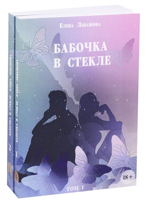 Левашова Е. Бабочка в стекле комплект из 2 книг