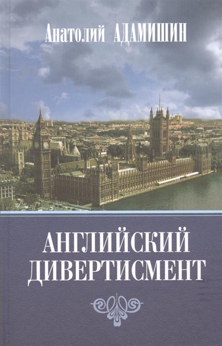 Адамишин А. Английский дивертисмент Заметки с комментариями посла России в Лондоне 1994-1997 гг