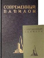 Современный Вавилон в рисунках В.К. Олтаржевского. Послесловие и комментарии Ричарда М. Гашо (комплект из 2 книг)
