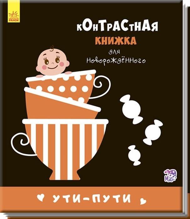 Кривцова П. (худ.) Ути-пути ути пути развивающая игрушка утенок цвет желтый