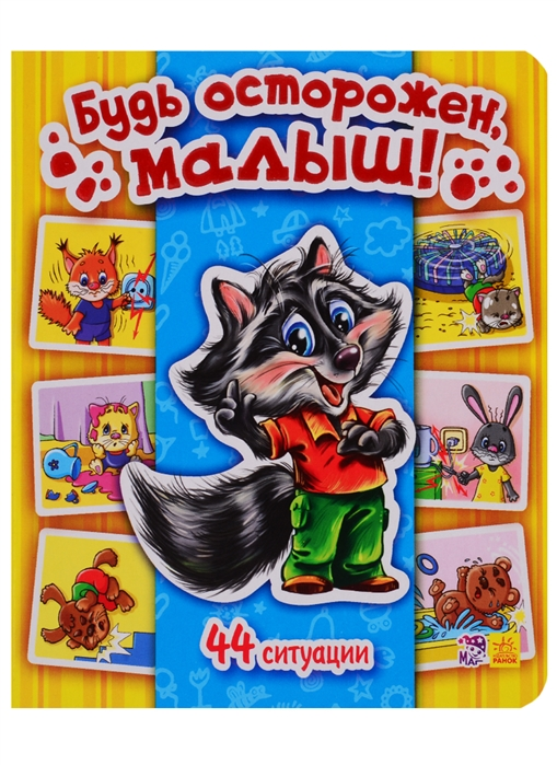 Матвиенко Т. Будь осторожен малыш 44 ситуации