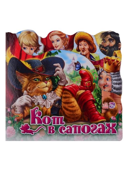 Мишакова Н. (худ.) Кот в сапогах еремина л худ кот в сапогах 3d пазлы