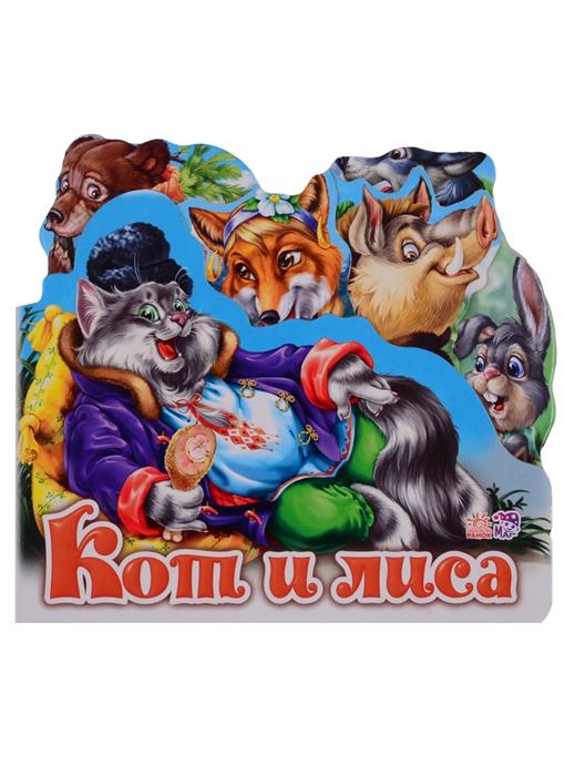 Купить Кот и лиса, Ранок, Сказки