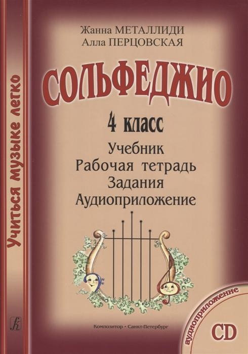 Сольфеджио 4 класс Учебник Рабочая тетрадь Задания Аудиоприложение CD