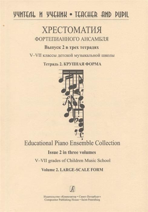Хрестоматия фортепианного ансамбля Выпуск 2 в трех тетрадях V-VII классы детской музыкальной школы Тетрадь 2 Полифоническая форма