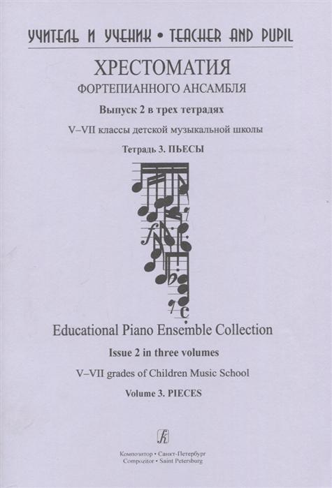 Хрестоматия фортепианного ансамбля Выпуск 2 в трех тетрадях V-VII классы детской музыкальной школы Тетрадь 3 Полифоническая форма