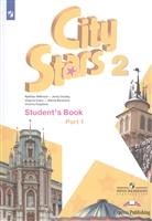 City Stars. Student's Book. Английский язык. 2 класс. В 2-х частях. Часть 1. Учебное пособие для общеобразовательных организаций