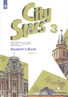 City Stars. Student's Book. Английский язык. 3 класс. В 2-х частях. Часть 1. Учебное пособие для общеобразовательных организаций