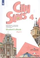 City Stars. Student's Book. Английский язык. 4 класс. В 2-х частях. Часть 1. Учебное пособие для общеобразовательных организаций