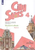 City Stars. Student's Book. Английский язык. 4 класс. В 2-х частях. Часть 2. Учебное пособие для общеобразовательных организаций