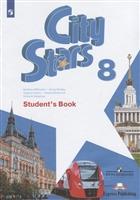 City Stars. Student's Book. Английский язык. 8 класс. Учебное пособие для общеобразовательных организаций