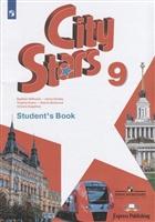 City Stars. Student's Book. Английский язык. 9 класс. Учебное пособие для общеобразовательных организаций