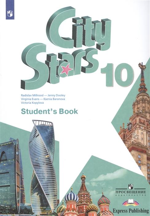 Мильруд Р., Дули Д., Эванс В. и др. City Stars Student s Book Английский язык 10 класс Учебное пособие для общеобразовательных организаций цена