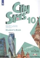 City Stars. Student's Book. Английский язык. 10 класс. Учебное пособие для общеобразовательных организаций