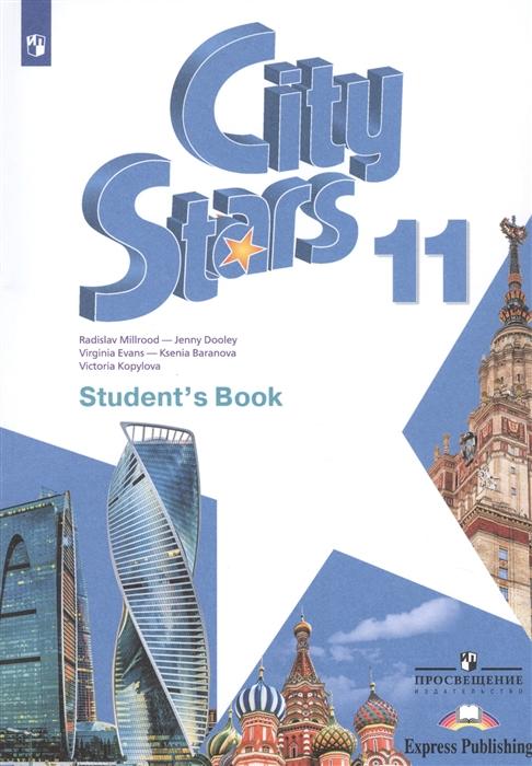 Мильруд Р Дули Д Эванс В и др City Stars Student s Book Английский язык 11 класс Учебное пособие для общеобразовательных организаций