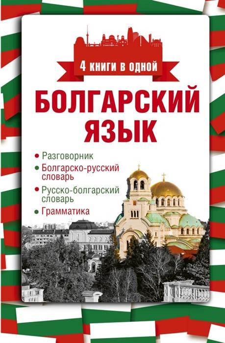 Круглик А. Болгарский язык fancy хомячок круглик
