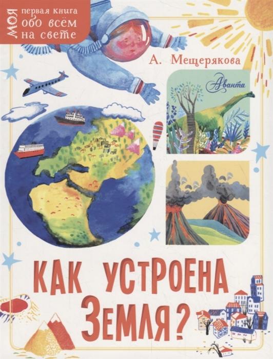 Купить Как устроена Земля, АСТ, Астрология. Гадания