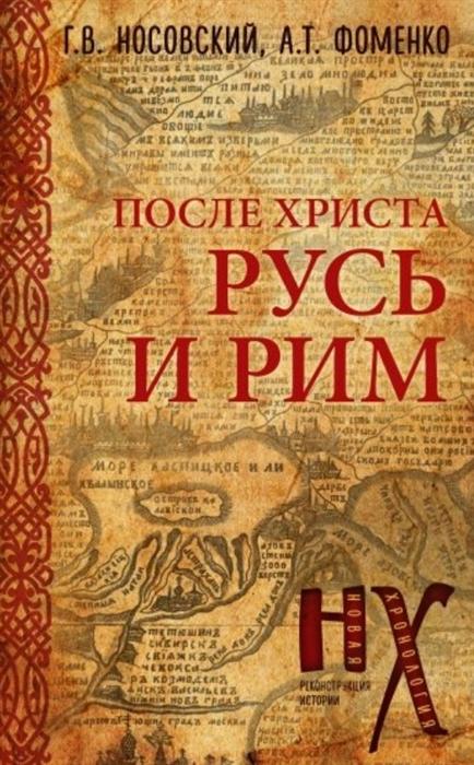 Носовский Г., Фоменко А. После Христа Русь и Рим