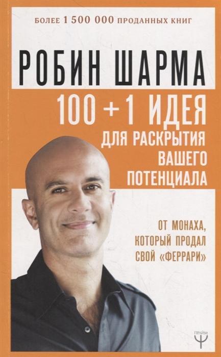 Шарма Р. 100 1 идея для раскрытия вашего потенциала от от монаха который продал свой феррари цены
