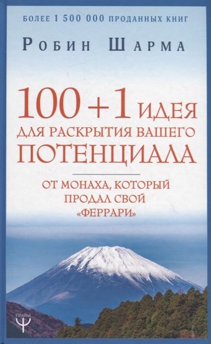 Шарма Р. 100 1 идея для раскрытия вашего потенциала от монаха который продал свой феррари цены