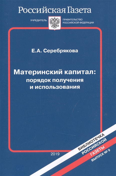 Серебрякова Е. Материнский капитал порядок получения и использования александр левин материнский инстинкт