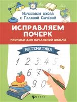 Исправляем почерк. Прописи для начальной школы. Математика