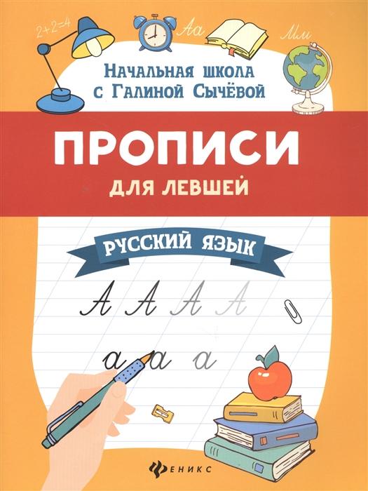 Сычева Г. Прописи для левшей Русский язык сычева г н математика и русский язык из второго в третий класс