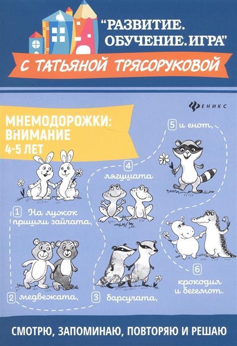 Трясорукова Т. Мнемодорожки Внимание 4-5 лет трясорукова т мнемодорожки речь 4 5 лет