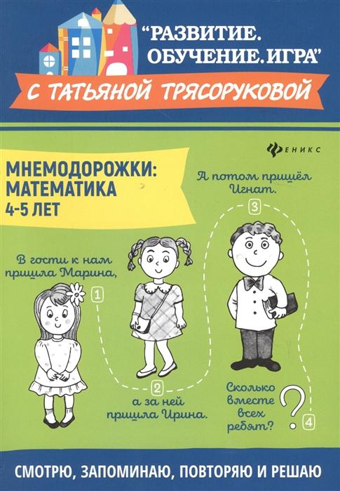 Трясорукова Т. Мнемодорожки Математика 4-5 лет трясорукова татьяна петровна мнемодорожки речь 4 5 лет