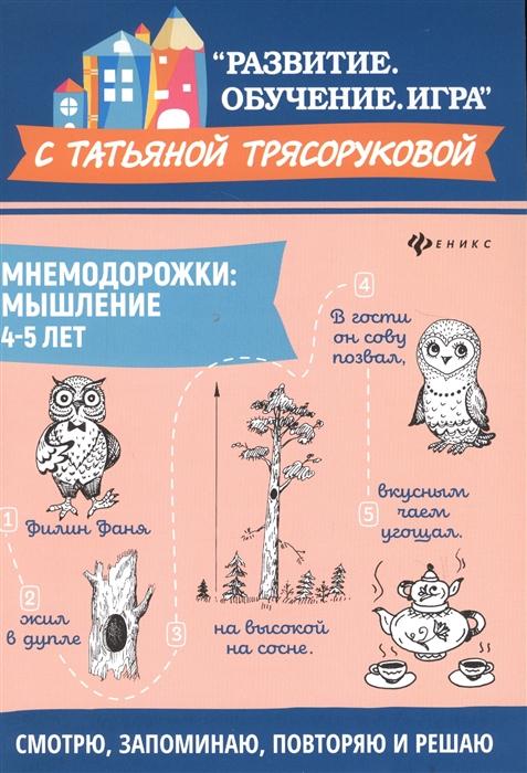 Трясорукова Т. Мнемодорожки Мышление 4-5 лет трясорукова т мнемодорожки речь 4 5 лет