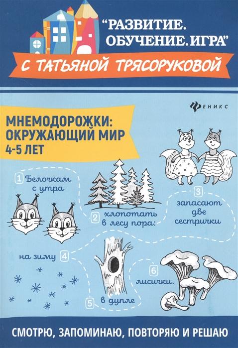 Трясорукова Т. Мнемодорожки Окружающий мир 4-5 лет трясорукова татьяна петровна мнемодорожки речь 4 5 лет