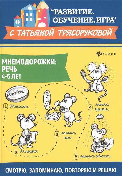 Трясорукова Т. Мнемодорожки Речь 4-5 лет трясорукова т мнемодорожки речь 4 5 лет