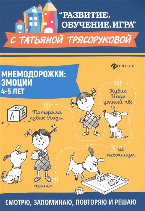 Трясорукова Т. Мнемодорожки Эмоции 4-5 лет книги для родителей феникс книжка мнемодорожки эмоции 4 5 лет