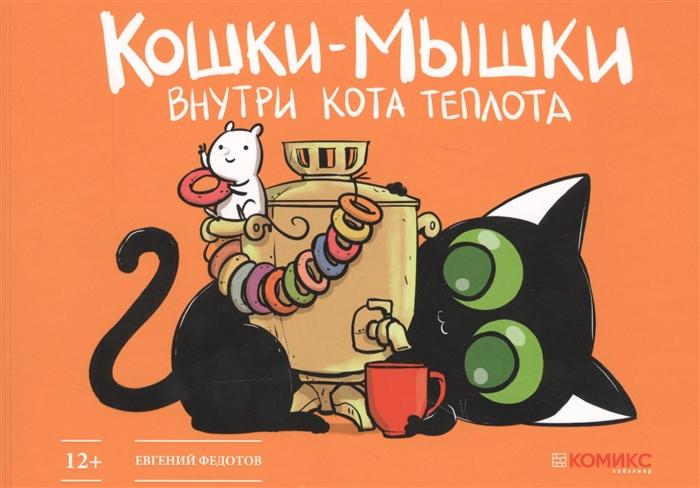Федотов Е. Кошки-мышки Внутри кота теплота федотов е звезды