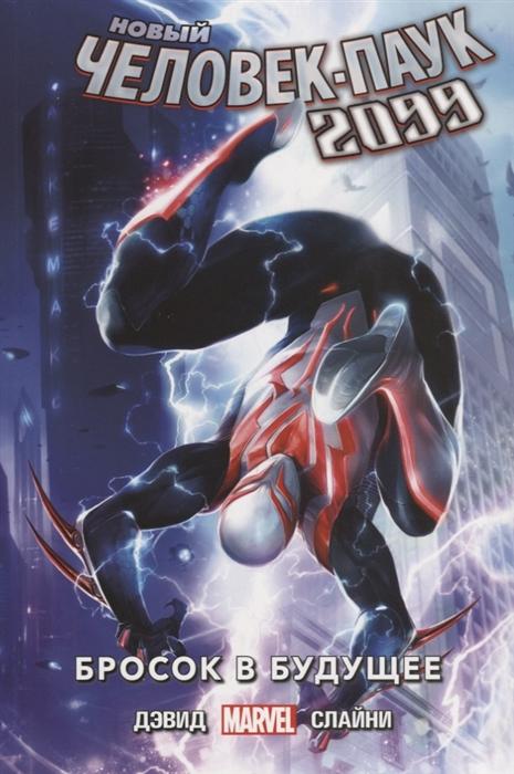 Дэвид П. Новый Человек-Паук 2099 Том 1 Бросок в будущее сигел дэвид шагни в будущее стратегия в эпоху электронного бизнеса
