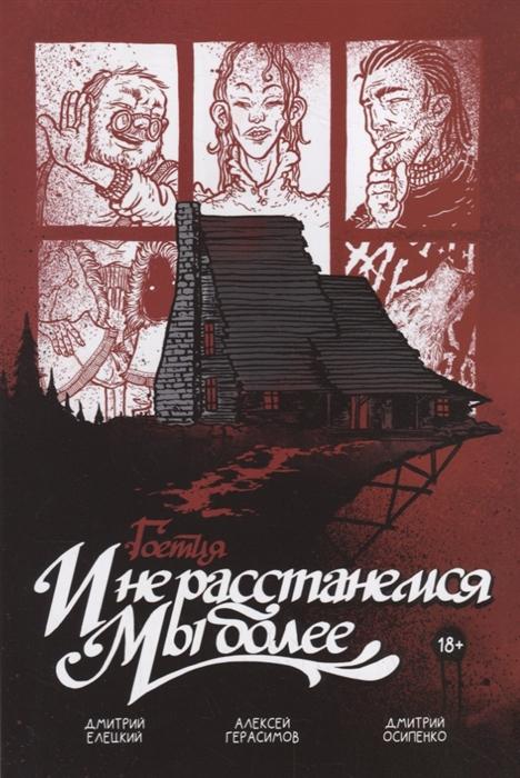 Дмитрий Елецкий, Алексей Герасимов Гоетия И не расстанемся мы более