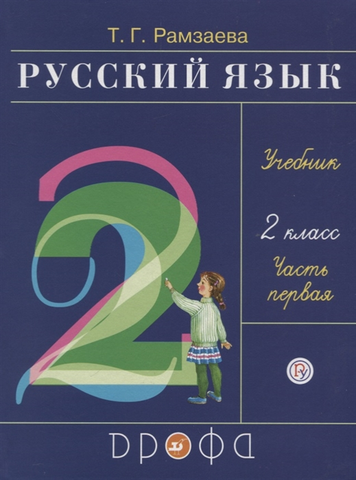 Рамзаева Т. Русский язык 2 класс Учебник Часть первая рамзаева т русский язык 2 класс учебник в двух частях часть вторая