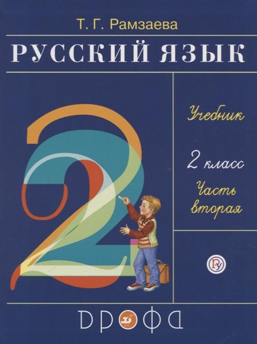 Рамзаева Т. Русский язык 2 класс Учебник В двух частях Часть вторая рамзаева т русский язык 2 класс учебник в двух частях часть вторая