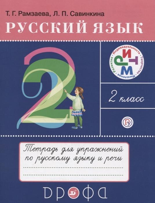 Рамзаева Т., Савинкина Л. Русский язык 2 класс Тетрадь для упражнений по русскому языку и речи