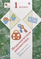 Педагогическая диагностика. 1 класс. Русский язык. Математика