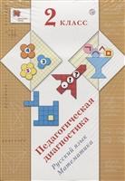 Педагогическая диагностика. 2 класс. Русский язык. Математика