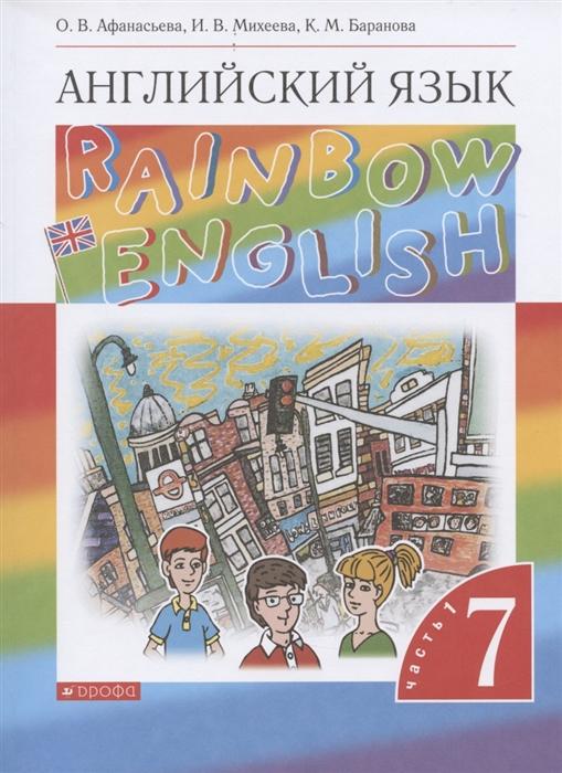 Афанасьева О., Михеева И., Баранова К. Rainbow English Английский язык 7 класс Учебник В двух частях Часть 1 недорого