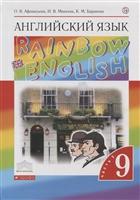 """""""Rainbow English"""". Английский язык. 9 класс. Учебник. В двух частях. Часть 1"""