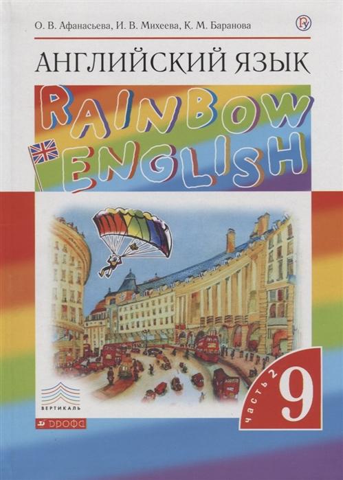 Афанасьева О, Михеева И., Баранова К. Rainbow English Английский язык 9 класс Учебник В двух частях Часть 2 афанасьева о михеева и английский язык rainbow english 2 класс в двух частях часть 1 учебник