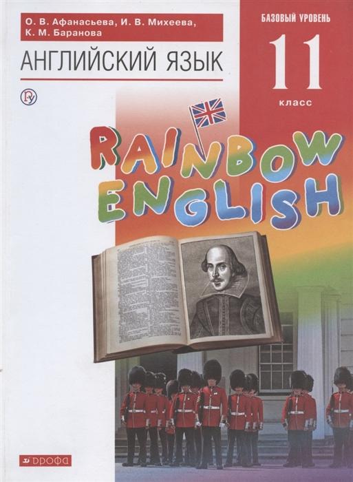 Афанасьева О., Михеева И., Баранова К. Rainbow English Английский язык 11 класс Учебник афанасьева о михеева и английский язык rainbow english 2 класс в двух частях часть 1 учебник